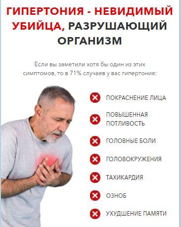 стационарное лечение гипертонии